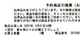2006121801