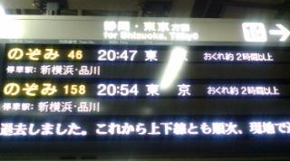 名古屋でやられてます