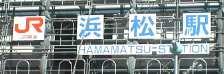 Hamamatsu050908