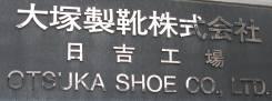 Otsuka1