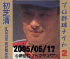Hatushiba