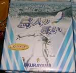 Ookurayama7
